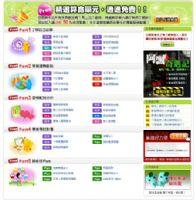 【免費算命】免費算您的紫微八字命盤及流年運勢_圖片(4)