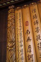 明宏雕刻-手工彫刻檜木心經-各式木雕.歡迎訂做._圖片(3)