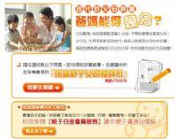 【開發潛能】免費預知孩子的未來_圖片(1)