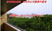 隱形鐵窗 家適美_圖片(1)