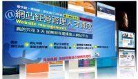 最快速、最省錢方法架設個人網站平台及電子商務網站_圖片(1)