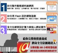 最快速、最省錢方法架設個人網站平台及電子商務網站_圖片(4)