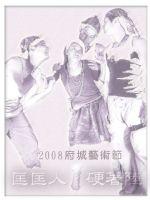 2008府城藝術節-鬼娃【匡匡人.硬著陸】10/17-19 台南人戲工場_圖片(1)