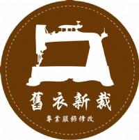 板橋-修改衣服-舊衣新裁專業服飾修改_圖片(1)