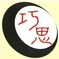 巧思才藝交流中心徵 象棋/圍棋/西洋棋老師_圖片(1)