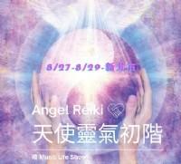 英國天使靈氣1~2階認證 (療癒師)_圖片(1)