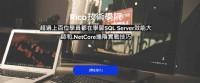 超過上百位學生都在學習SQL Server效能大師和.NetCore進階實戰技巧_圖片(1)