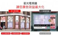 星光電視牆招租_圖片(1)