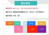 星光電視牆招租_圖片(3)