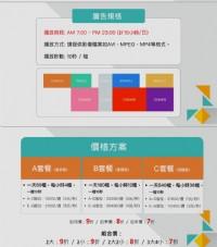 星光電視牆招租_圖片(4)