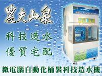 創業轉業最佳選擇  農夫山泉給您喝好水_圖片(2)
