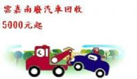 報廢車回收(7000~~20000元)電洽:0953160558(回收區域:雲林,嘉義,台南,高雄,屏東縣市)_圖片(2)