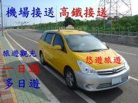 中部科學園區計程車叫車中心 04-24634018_圖片(1)
