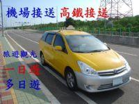 清泉崗機場 到府接送 凌晨不加價 旅遊包車 一日遊 多日遊 高鐵接送 機場接送 _圖片(1)