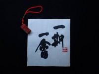颺庭篆刻-台中手工印章-重現手工篆刻的靈動與風華-結婚對章._圖片(1)