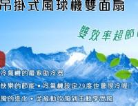 全球40個國家專利!!省電37% 愛地球!!重環保!越吹越冷風球機_圖片(1)