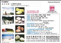 滑石粉、碳酸鈣等化工原料_圖片(2)