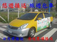 一日遊 3000 自由行 旅遊包車 行程規劃諮詢 高鐵旅遊 機場接送 _圖片(1)