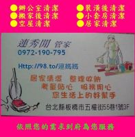 『連媽媽-個人清潔』◆◆ 住 家 ● 小 套 房 ● 辦 公 室 ● 大 掃 除 ● 空 屋 ●〈$250/H〉_圖片(1)
