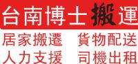 台南搬家-永康搬家-學生搬家-台南托運-搬家公司-台南人力-台南搬運-司機出租-冷氣拆裝-特約床墊-_圖片(2)