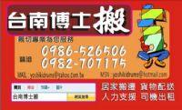 台南搬家-永康搬家-學生搬家-台南托運-搬家公司-台南人力-台南搬運-司機出租-冷氣拆裝-特約床墊-_圖片(1)