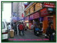 大家一起來打拼,.南陽街上店攤_圖片(4)