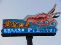 ►黃金海岸活蝦之家優惠大方送 加點養生百菇藥膳烏骨雞湯只要$168元 _圖片(1)