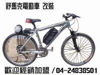 自行車改裝電動車暨維修改裝製造 技術開放加盟_圖片(1)