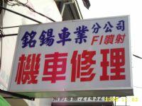 光陽機車雲嘉南區總代理-銘鍚車業分公司_圖片(1)