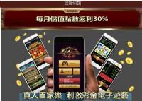 69娛樂城 線上娛樂平台 百家樂 輪盤 21點 骰寶 賓果 運動彩 任你玩_圖片(2)