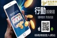 線上娛樂平台 百家樂 輪盤 21點 骰寶 賓果 玩翻天 祝您發財_圖片(1)