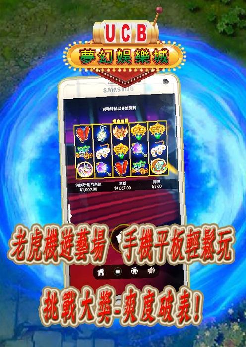 online娛樂城│熱門電子遊戲Slots,多款風格任你挑,高額連線彩金等你拿! - 20161202192005-921173974.jpg(圖)