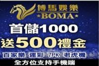 博馬娛樂城│MBA│MLB│世界職棒│職籃│足球│線上玩運彩免出門_圖片(4)
