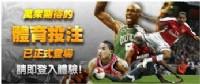 博馬娛樂城│MBA│MLB│世界職棒│職籃│足球│運動彩卷線上購買_圖片(4)