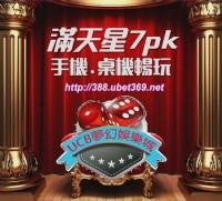 線上遊藝場:百款老虎機、正統7pk、百家樂、各種刺激遊戲喔!_圖片(4)