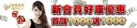 線上娛樂城推薦 真人視訊 運彩體育 老虎機 539 儲值滿千送千-還有更多優惠好禮等你來拿!_圖片(2)