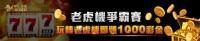 線上娛樂城推薦 真人視訊 運彩體育 老虎機 539 儲值滿千送千-還有更多優惠好禮等你來拿!_圖片(3)