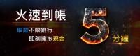 線上娛樂城推薦-遊戲種類豐富刺激,支援手機平板、打造玩家專屬行動娛樂場!_圖片(3)