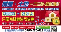 房屋/土地/一/二/三胎/低利借款 新北縣市 全省可做_圖片(1)