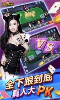 東聖神洲娛樂城-夢想棋牌-好玩競技手遊_圖片(1)