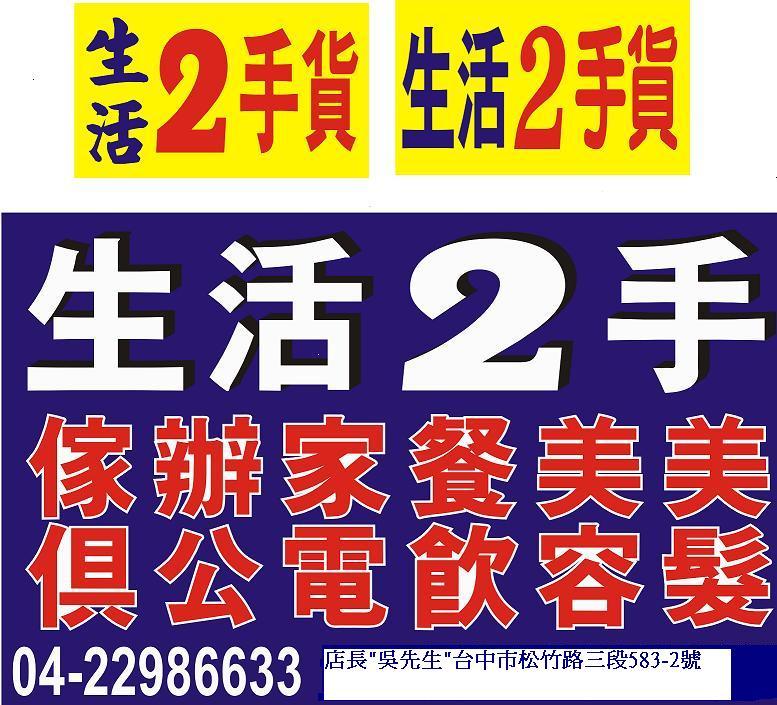 有要賣2手貨?,24小時快速收購2手家具,買賣2手家具,台中二手家具 - 20090604015519_52307281.jpg(圖)