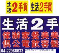有要賣2手貨?,24小時快速收購2手家具,買賣2手家具,台中二手家具_圖片(1)