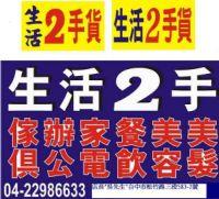 有要賣2手貨,台中2手家具,買賣二手傢俱,台中二手家具,二手辦公家具,04-22986633_圖片(1)