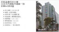 台北市內湖區辦公室(捷運旁)_圖片(2)