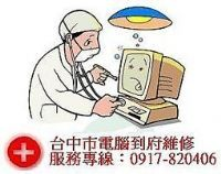 台中市電腦到府維修 (晚上、假日均可到府維修):0917-820406 林先生_圖片(1)