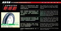 華豐熱熔胎-DM1107-DM1092-DM1056_大甲機車零件商_泉慶機車材料行_ZXTL騎士生活館_圖片(4)