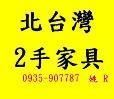 17625 三件式 流理台組 回收辦公桌椅,北台灣二手廣場,估價回收傢俱,二手家具,民宿家具,飯店家具,桃園二手家具,峇里島風家具_圖片(3)