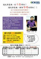 980507邁向高峰~林君翰老師   &   980430孩子人生3大銀行~吳娟瑜老師(台南)_圖片(1)