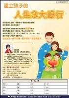 980507邁向高峰~林君翰老師   &   980430孩子人生3大銀行~吳娟瑜老師(台南)_圖片(2)