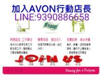 徵求  品牌行動店長_圖片(1)